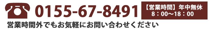 TEL 0155-67-8491